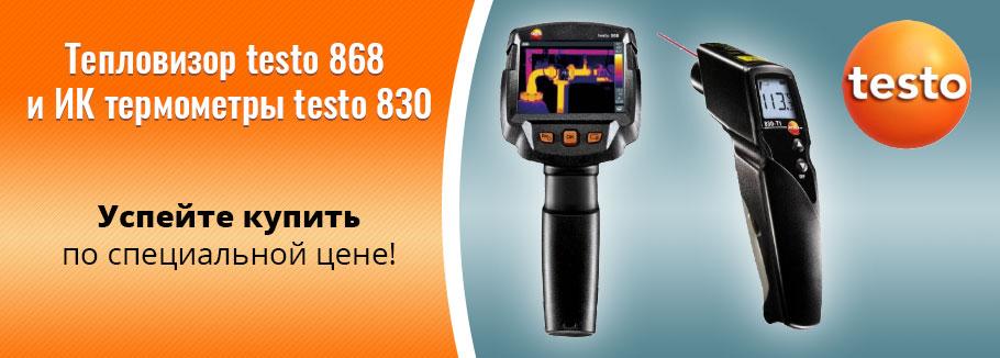 testo 830