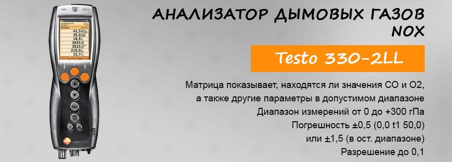 testo-330-2-ll
