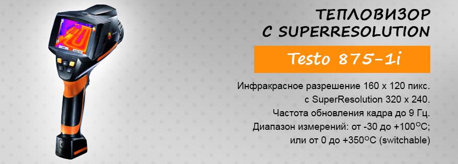 testo-875-1i