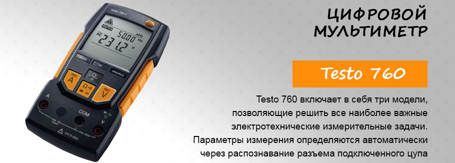 testo-760-2