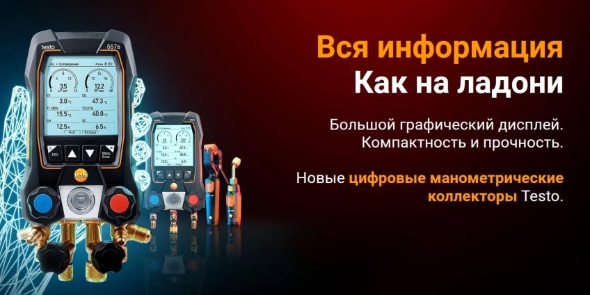 Новое поколение манометрических коллекторов!